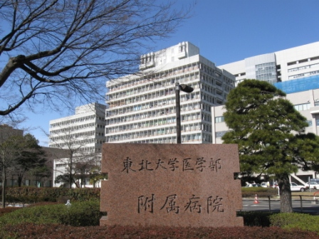 大学 病院 東北